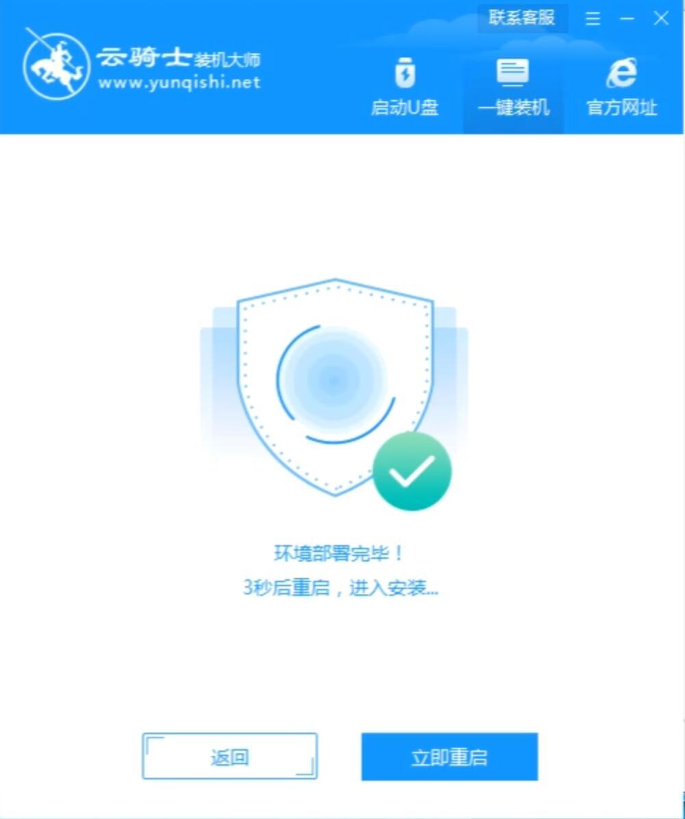 新台式机专用系统 GHOST windows7 32位  旗舰版系统 V2021.01(8)