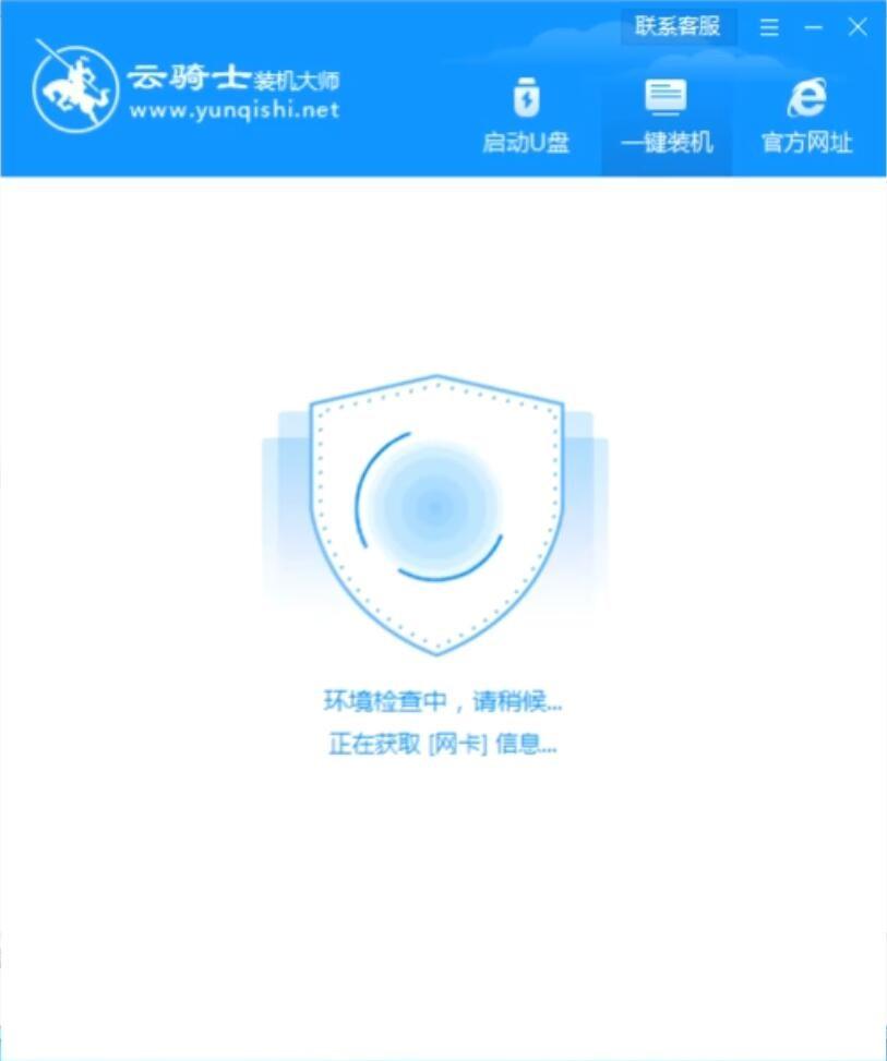 新台式机专用系统 GHOST windows7 32位  旗舰版系统 V2021.01(5)