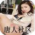 唐人社区视频app黄在线观看下载