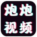 黄版抖音app炮炮视频在线观看下载